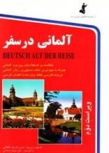 کتاب زبان كتاب آلماني در سفر جیبی