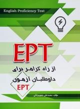 کتاب EPT از راه گرامر برای داوطلبان آزمون وثوق یزدانی