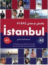 کتاب راهنمای دو جلدی Istanbul A1 & A2