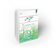 کتاب اخلاق اسلامی (مبانی و مفاهیم) – داودی