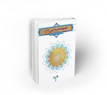 کتاب اندیشه اسلامی ۱ (مبداء و معاد) نشر معارف