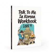 کتاب ورک بوک کره ای جلد چهار Talk To Me In Korean Workbook Level 4