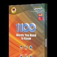 نرم افزار 1100 واژه ای که باید بدانیم نارسیس