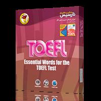 نرم افزار واژه های ضروری آزمون TOEFL