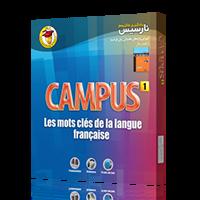 نرم افزار واژه های مقدماتی زبان فرانسه