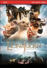 کارتون و انیمیشن LION OF JUDAH