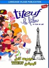 کارتون تی تف (انیمیشن Titeuf)