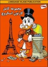کارتون عمو اسکروچ (انیمیشن scrooge )