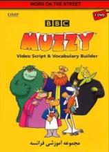 انیمیشن موزی (مجموعه BBC Muzzy French)