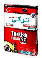 آموزش زبان ترکی استانبولی مهرگان