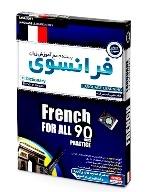 آموزش زبان فرانسوی مهرگان