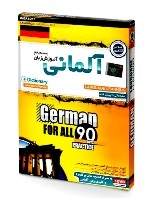 آموزش زبان آلمانی مهرگان