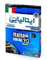 آموزش زبان ایتالیایی مهرگان