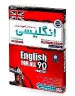 آموزش زبان انگلیسی مهرگان