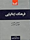 کتاب زبان فرهنگ فارسي ايتاليايي - ايتاليايي فارسي