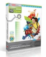 آموزش 102 زبان زنده دنیا