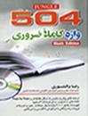 "کتاب 504 واژه کاملا""ضروري پالتويي+cd (دانشوري) 6th"