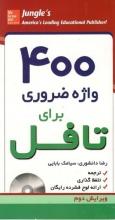 کتاب زبان ۴۰۰ ماست هو وردز فور د تافل  400Must-Have Words for the TOEFL 2nd+CD دانشوری-بابايی