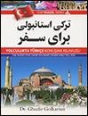 کتاب زبان Turkish for Trip