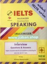 IELTS maximiser speaking educational book - آیلتس اسپیکینگ معمارزاده