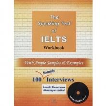 کتاب کار  زبان اسپیکینگ تست آف آیلتس  The Speaking Test of IELTS اثر آناهید رمضانی