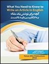 کتاب زبان آنچه براي نوشتن يک مقاله به انگليسي بايد دانست
