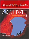 کتاب زبان A Complete Guide ACTIVE Skills for Reading 1 , 3rd