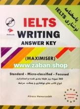 کتاب (IELTS writing answer key (maximiser - آیلتس رایتینگ معمارزاده