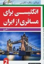 کتاب انگلیسی برای مسافری از ایران 2