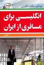کتاب انگلیسی برای مسافری از ایران-جیبی