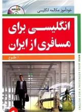 کتاب انگلیسی برای مسافری از ایران 1