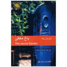 کتاب داستان دو زبانه باغ مخفی The Secret Garden+CD