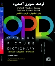 کتاب فرهنگ تصویری آکسفورد انگلیسی ـ فارسی ـ ترکی استانبولی ويرايش سوم