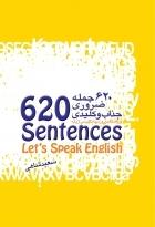 کتاب زبان 620 جمله ضروری جذاب و کلیدی
