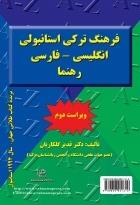 کتاب زبان فرهنگ ترکی استانبولی انگلیسی _ فارسی رهنما (ویراست دوم)