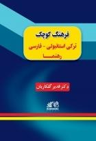 کتاب زبان فرهنگ کوچک ترکی استانبولی _ فارسی رهنما