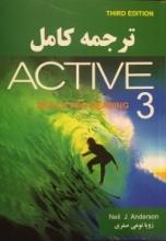 کتاب ترجمه كامل Active skills for reading 3