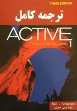 کتاب ترجمه كامل Active skills for reading 1