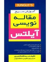 کتاب زبان آموزش سريع مقاله نويسي آيلتس