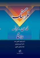 کتاب زبان فرهنگ فارسی - فرانسه رهنما