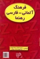 کتاب فرهنگ آلمانی فارسی رهنما اثر محمد رضا سعید