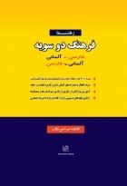 کتاب زبان فرهنگ دوسویه فارسی - آلمانی و آلمانی - فارسی