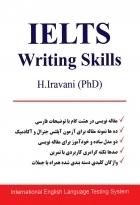کتاب آیلتس رایتینگ ایروانی IELTS Writing Skills ایروانی