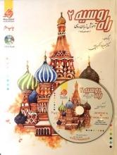 کتاب آموزش زبان روسی راه روسیه 2