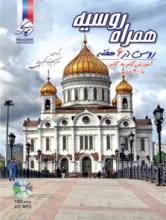 کتاب زبان همراه روسیه (روسی در 6 هفته) + CD