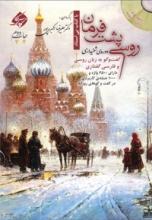 کتاب زبان روسی پشت فرمان دورۀ شنیداری