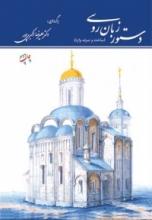 کتاب دستور زبان روسی (ساخت و صرف واژه)