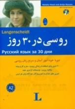 کتاب زبان روسی در 30 روز - شباهنگ