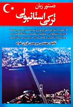 کتاب دستور زبان ترکی استانبولی اثر میرحسن فزون خواه