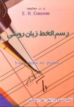کتاب زبان رسم الخط زبان روسی